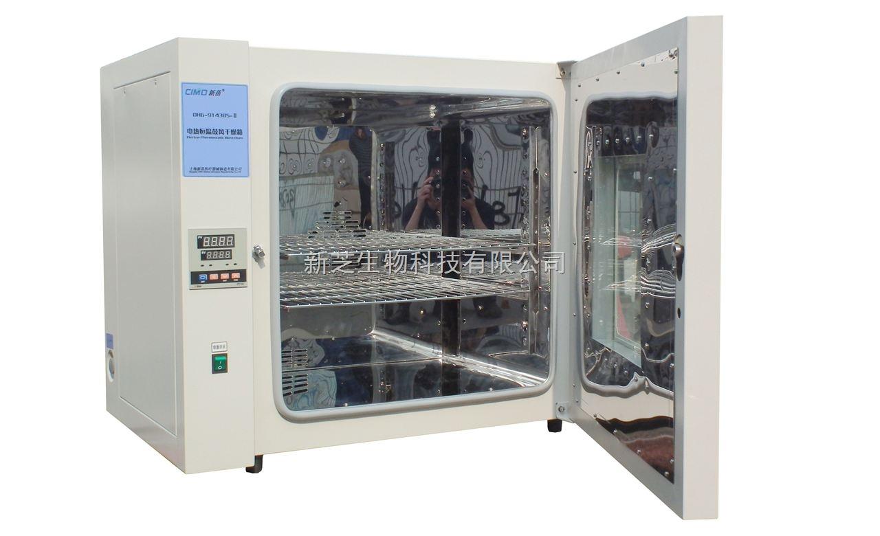 供应上海新苗产品DHG-9143S-Ⅲ电热恒温鼓风干燥箱(200)