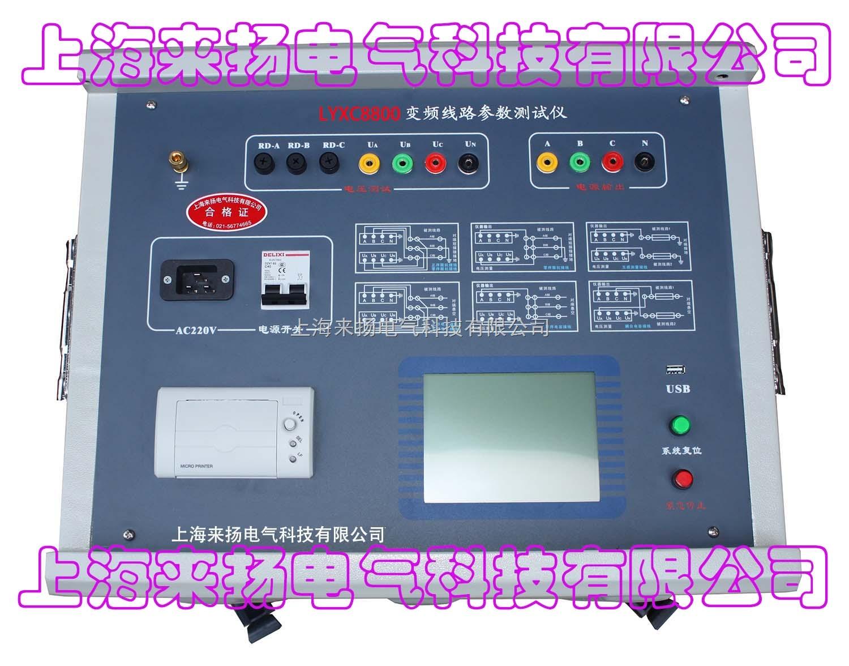 异频线路参数分析仪