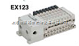 EX123系列-SMC串行传送系统