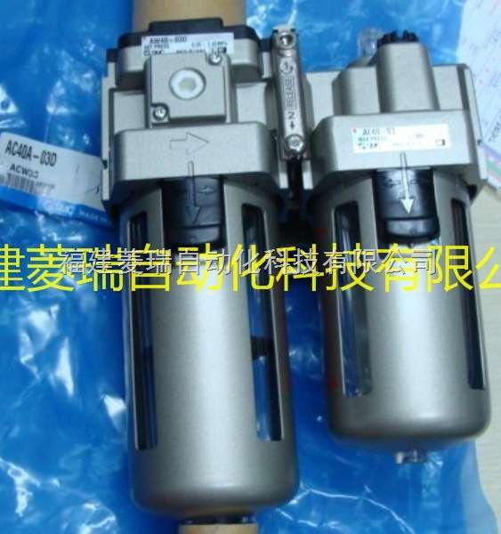日本SMC空气组合(过滤减压阀+油雾器)AC40A-03D,优势价格,货期快