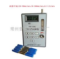PSP-1500C 个体空气采样器