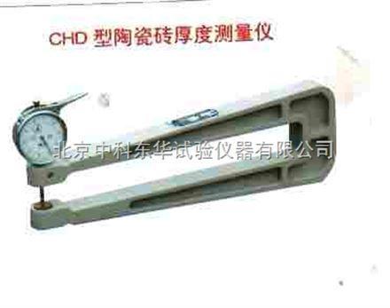 陶瓷砖厚度检测仪