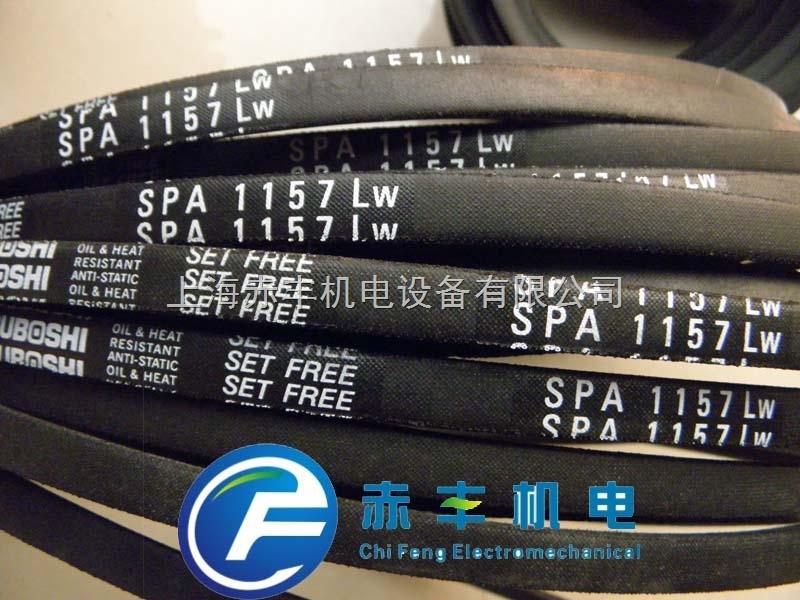 SPA1157LW进口三角带SPA1157LW防静电三角带