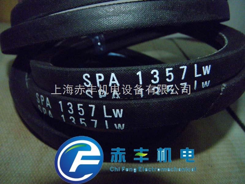 SPA1357LW风机皮带SPA1357LW耐高温三角带SPA1357LW