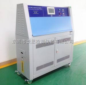 箱式紫外線老化試驗箱