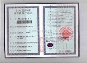 吉林市吉分儀器有限公司組織機構代碼證