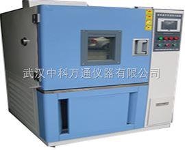 GDJS-800武汉高低温湿热交变试验箱,武汉恒温恒湿试验设备