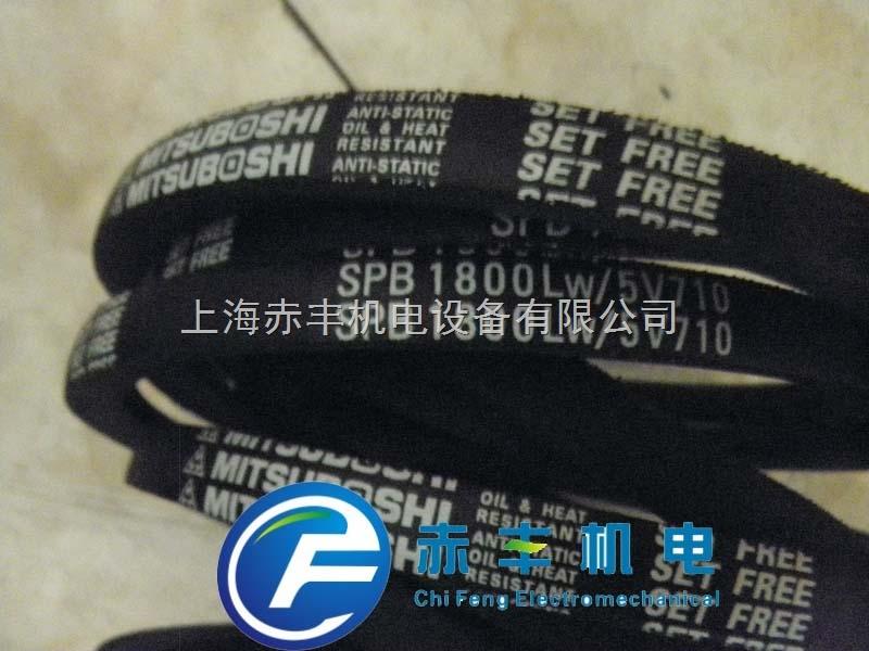 SPB1850LW进口MBL三角带SPB1850LW空调机皮带SPB1850LW