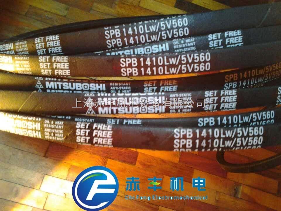 进口三角带SPB1410LW防静电三角带SPB1410LW空调机皮带价格