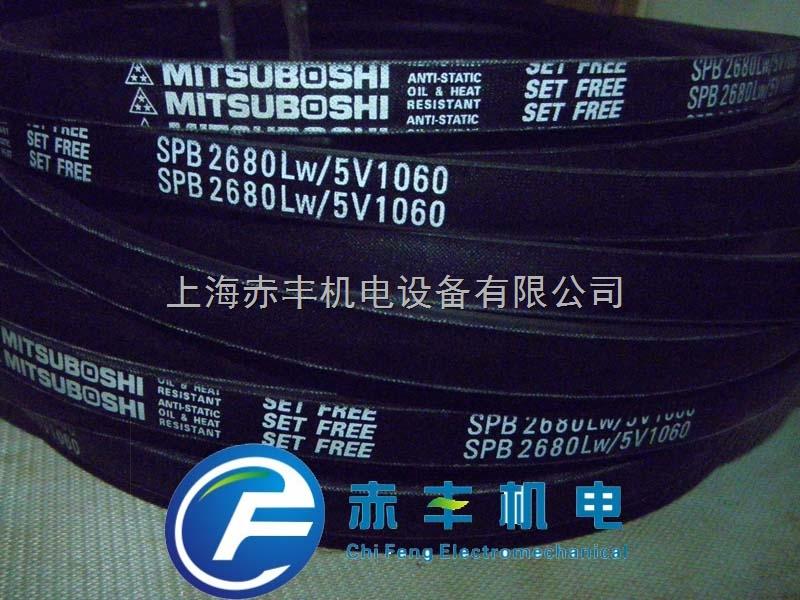 SPB2680LW/5V1060耐高温三角带SPB2680LW/5V1060空调机皮带