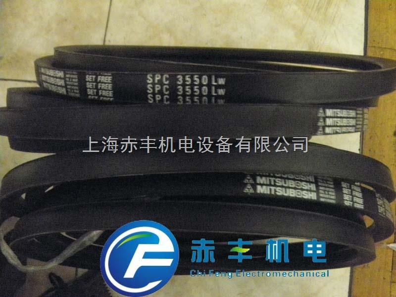 SPC3550LW空调机皮带SPC3550LW耐高温三角带SPC3550LW窄V带