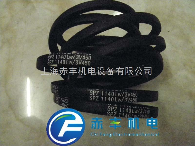 SPZ1140LW/3V450空调机皮带SPZ1140LW/3V450