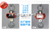 OCS-XZ-JJE哈尔滨直视电子吊秤价格优惠