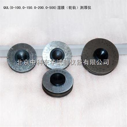 湿膜测厚仪(轮规)