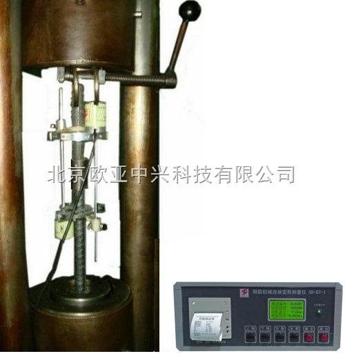 鋼筋機械連接變量測量儀