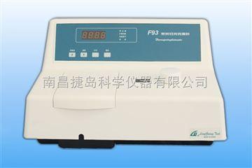 上海棱熒光分光光度計,F93熒光分光光度計,上海棱光F93熒光分光光度計
