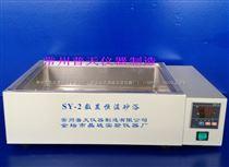 SY-2超级恒温沙浴