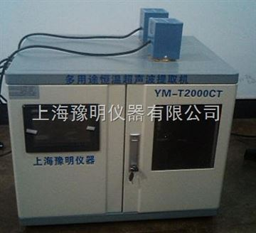 YM-T650CT多用途恒温超声波提取机生产厂家