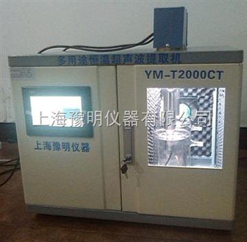 YM-T650CTT650CT多用途恒温超声波提取机
