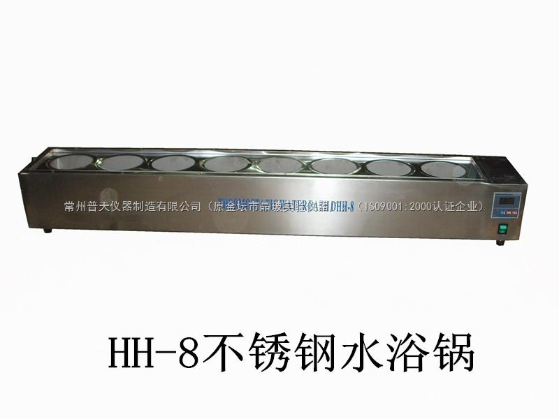 单列八孔恒温水浴锅(全不锈钢)