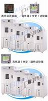 BPHJS-250A高低温交变湿热试验箱
