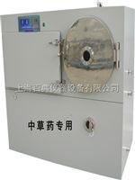 LG-1(电加热)中草药食品冻干机