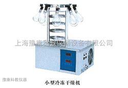 FD-1小型冷冻干燥机