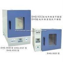DHG-9070電熱恒溫鼓風干燥箱