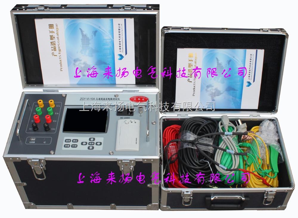 lyzzc系列-大电流直流电阻检测仪