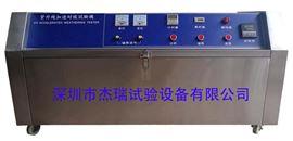 佛山紫外线加速老化实验机标准/老化测试箱