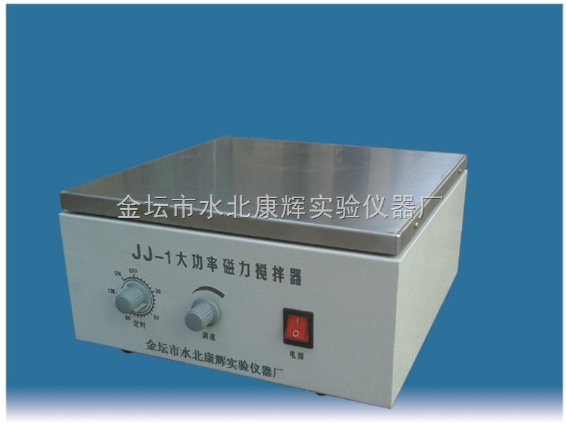 JJ-1大功率磁力加热搅拌器