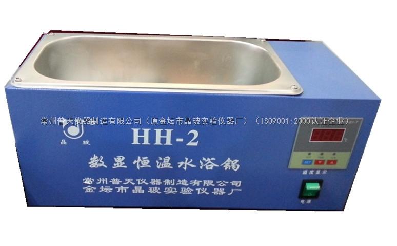 二孔恒温水浴锅(全不锈钢)