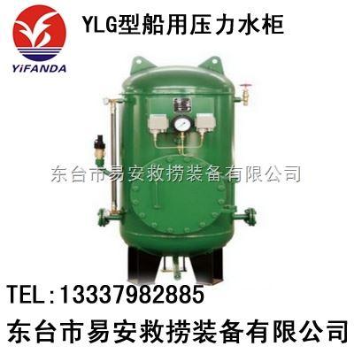 YLG系列船用压力水柜