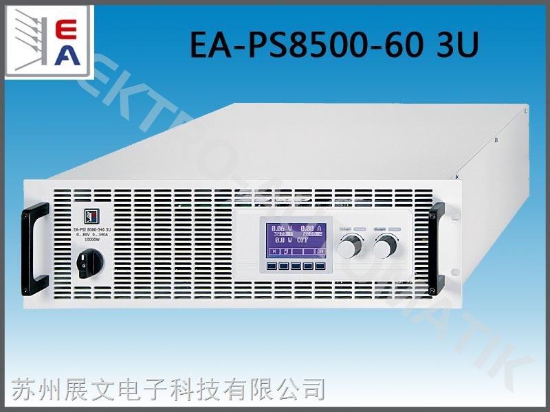 EA-PS8500-60 3U 德国EA高效直流稳压电源