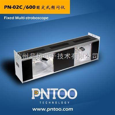 PN-02C/600杭州品拓PN-02C/600固定式频闪仪