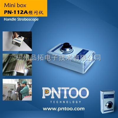 PN-112APNTOO迷你型频闪仪