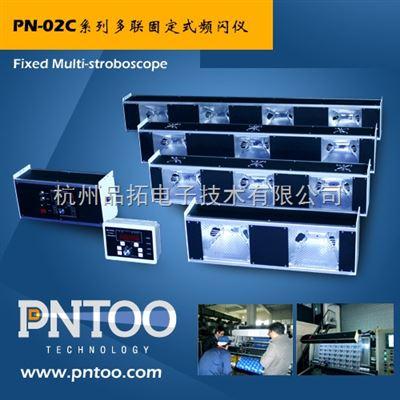 PN-202CPN-202C系列固定式频闪仪