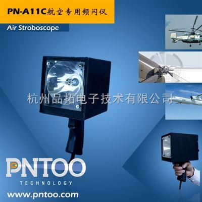 PN-A11C品拓PN-A11C航空航天点光源频闪仪