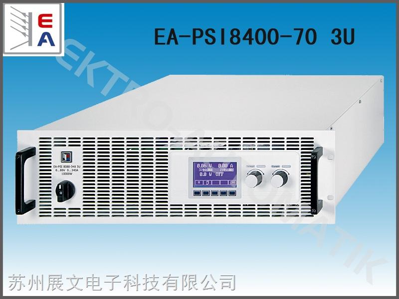 EA-PSI8400-70 3U德国EA可编程直流电源