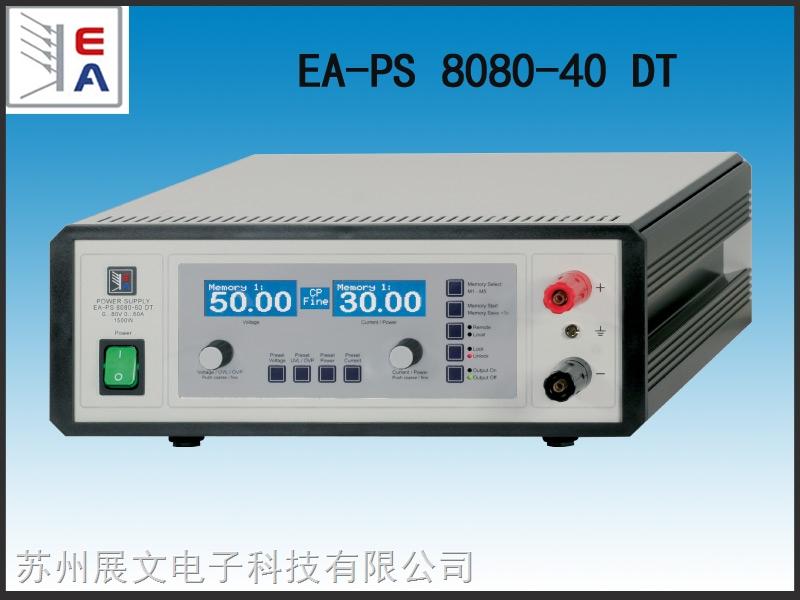 EA-PS 8080-40 DT德国EA直流电源