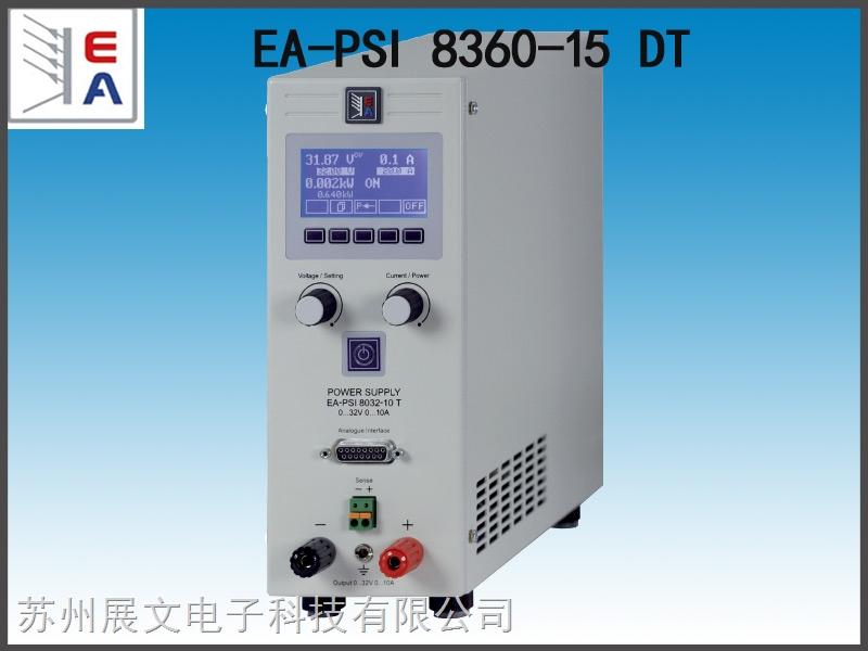 EA-PSI 8360-15 DT 德国EA可编程直流电源