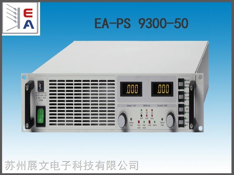 直流电源  EA-PS 9300-50 德国EA