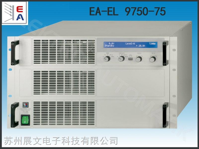 EA-EL 9750-75  德国EA直流电子负载