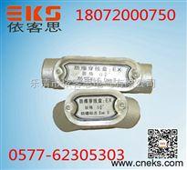 BHC-G2B铸钢防爆穿线盒厂家 BHC-G2B铸钢防爆穿线盒报价
