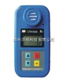 CTH1000型矿用一氧化碳便携仪|矿用一氧化碳测定器