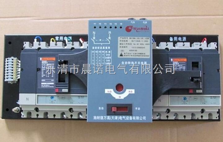 其它 watsgb-100/4r 施耐德万高型●双电源转换开关  更新时间:2014