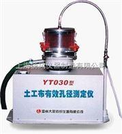 YT030YT030型土工布有效孔径测定仪