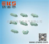 YHXeYHXe-G3/4防爆穿线盒(直通 弯通 三通)