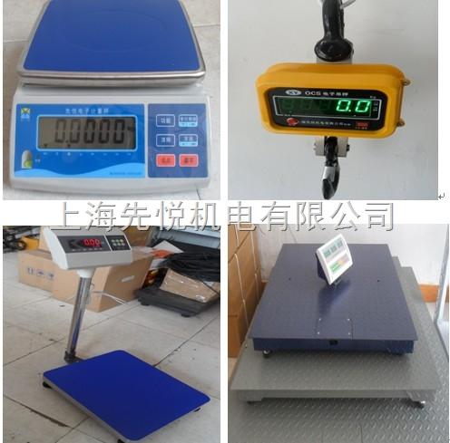 """闵行电子称《磅秤。平台称》电子磅专卖""""维修"""""""