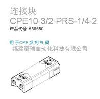 CPE10-3/2-PRS-1/4-2 订货号550550